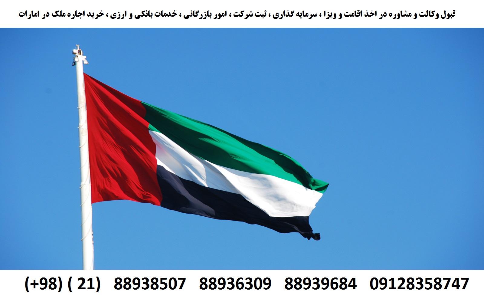 اقامت ، ثبت شرکت ، سرمایه گذاری ، خرید ملک در امارات و دبی (1)