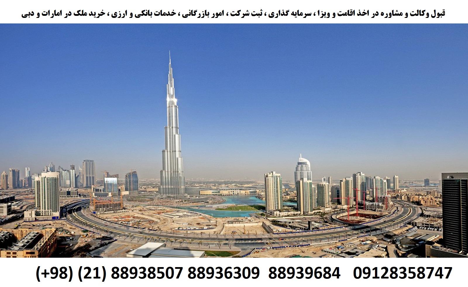 اقامت ، ثبت شرکت ، سرمایه گذاری ، خرید ملک در امارات و دبی (3)