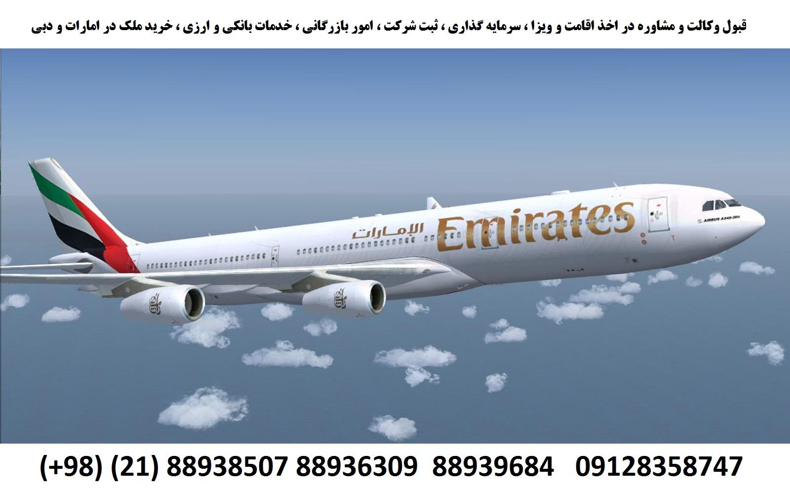 اقامت ، ثبت شرکت ، سرمایه گذاری ، خرید ملک در امارات و دبی (5)