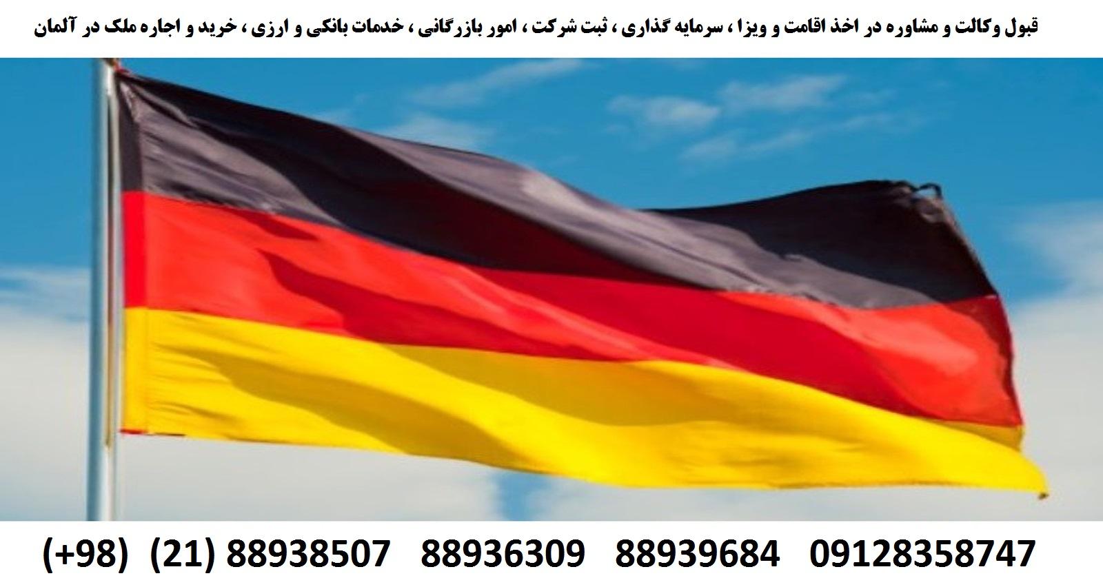 اقامت آلمان (1)