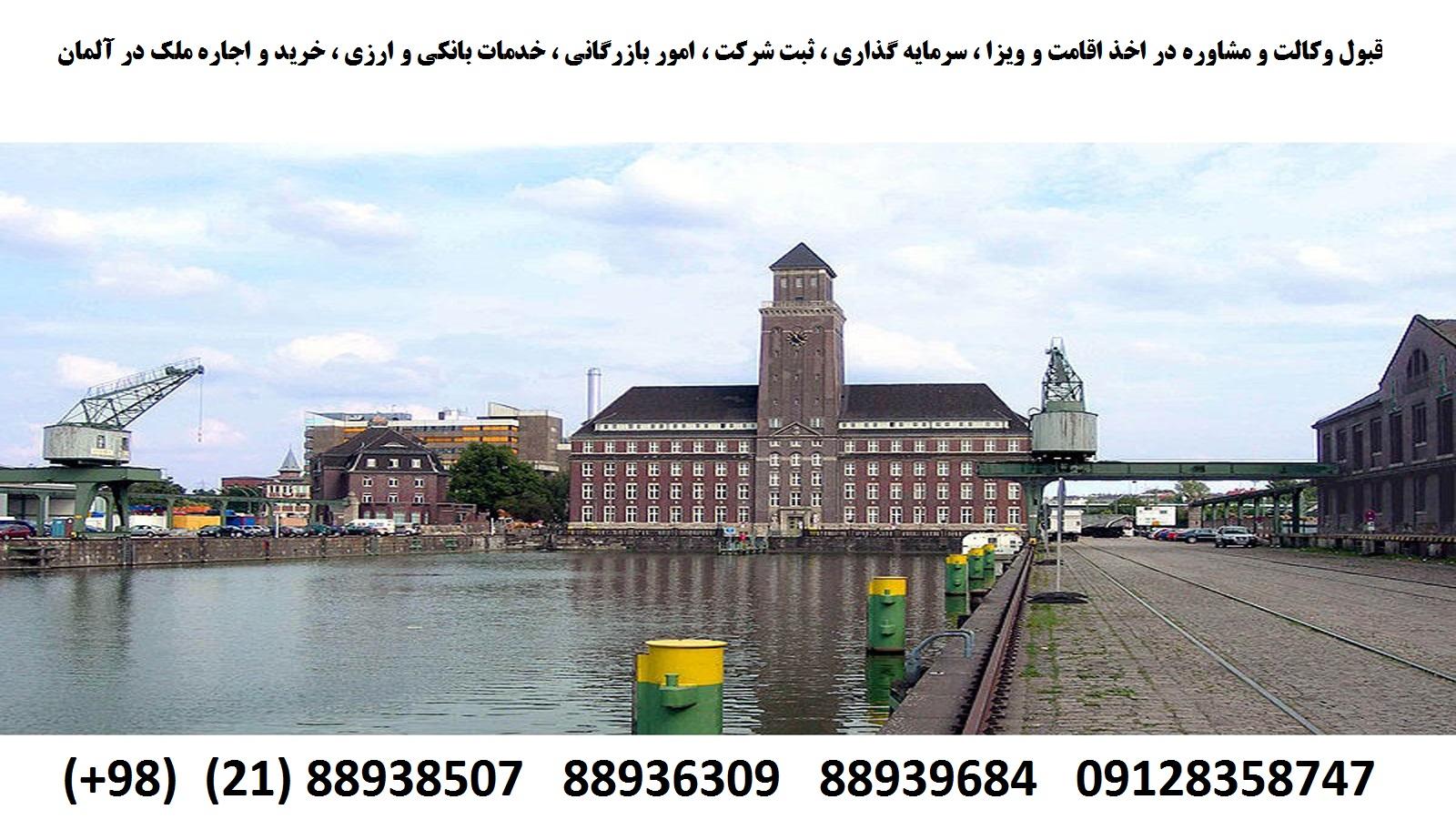 اقامت آلمان (4)