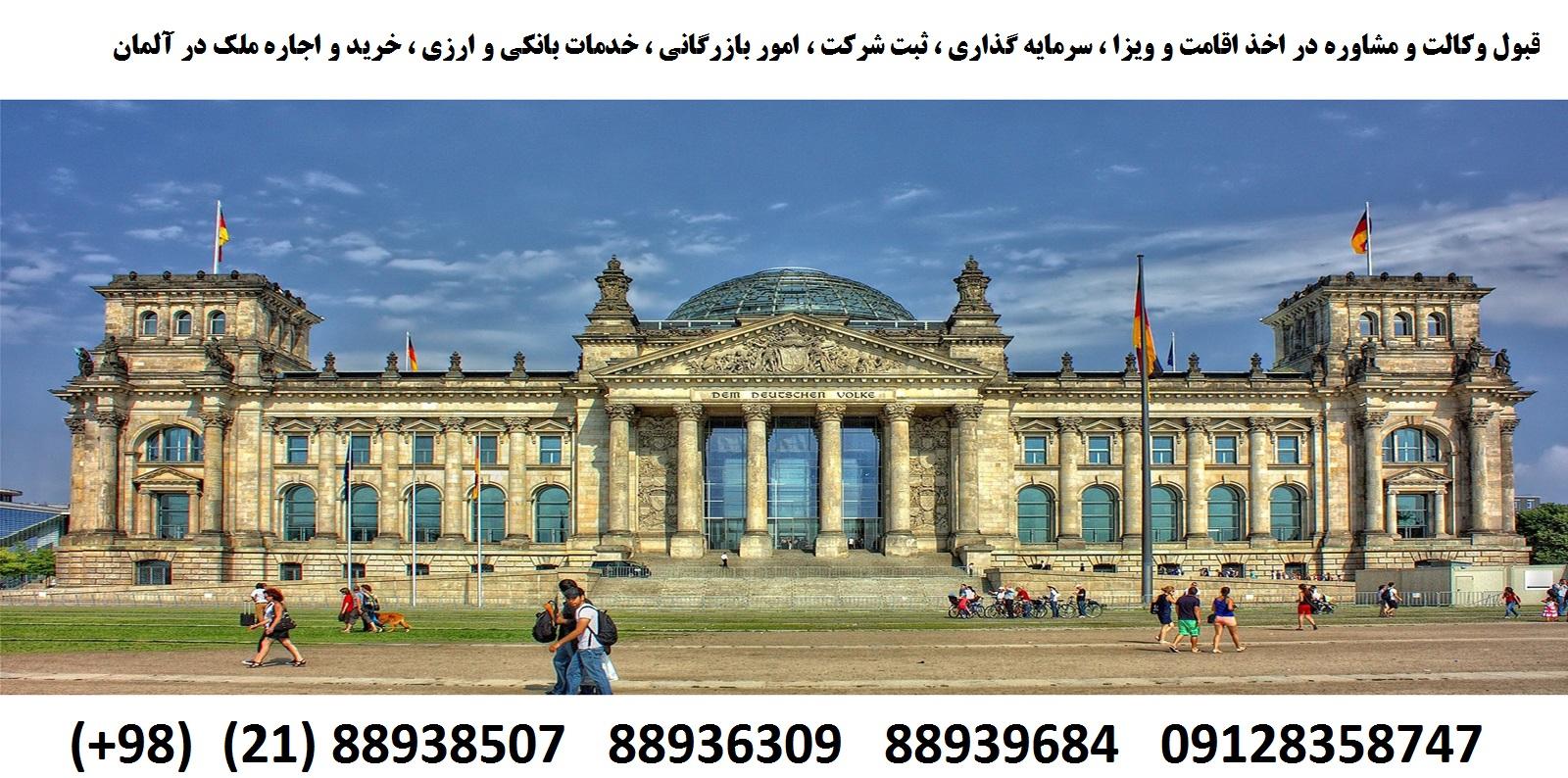 اقامت آلمان (5)