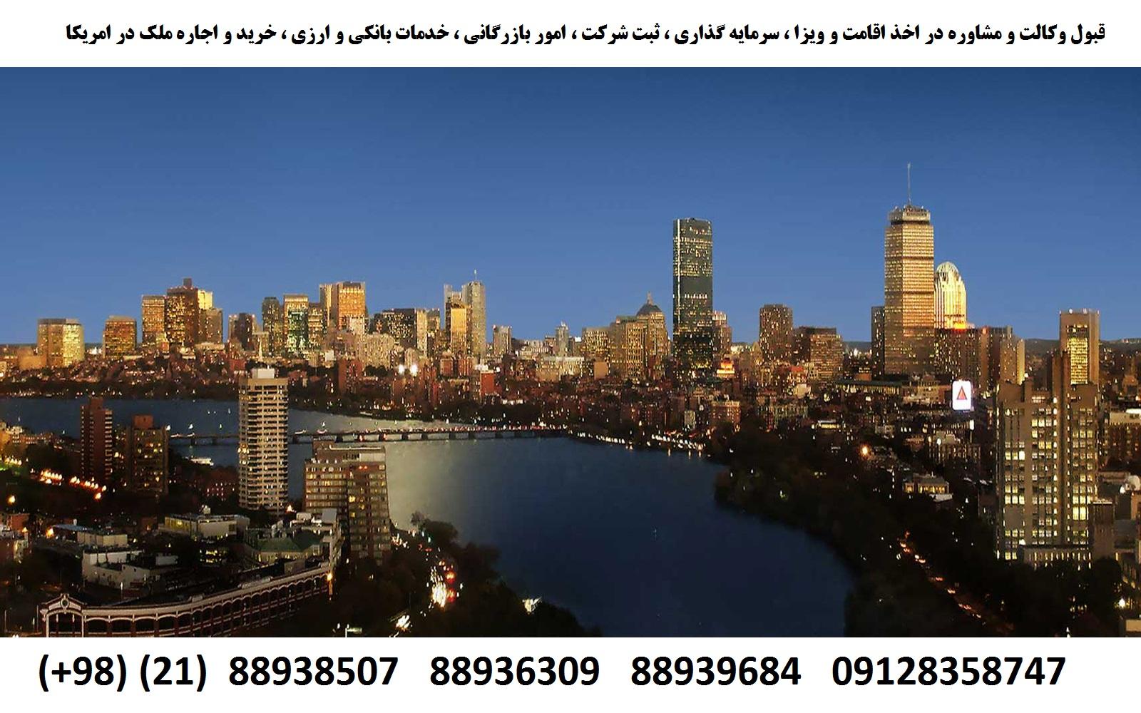 اقامت امریکا (4)