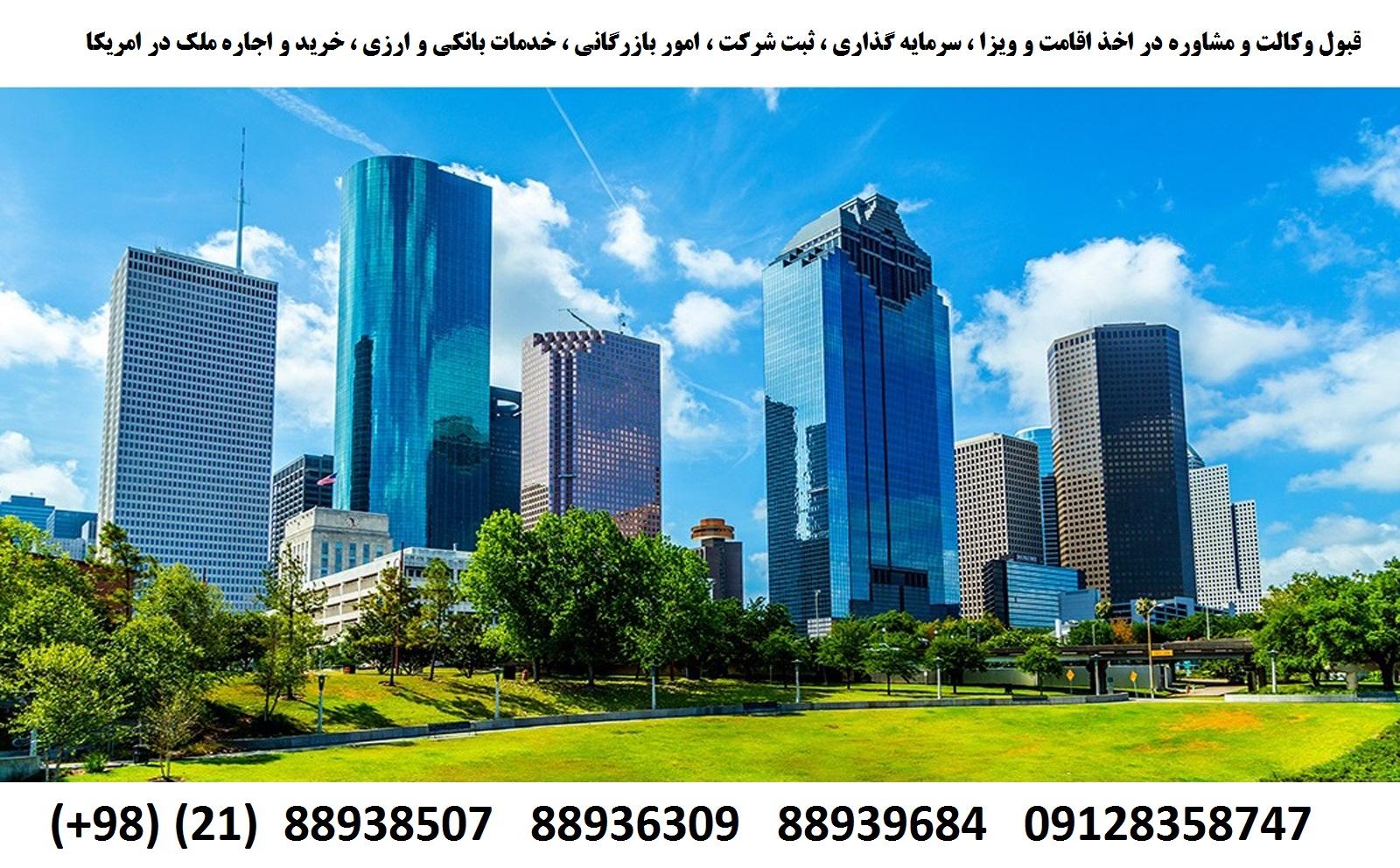اقامت امریکا (5)