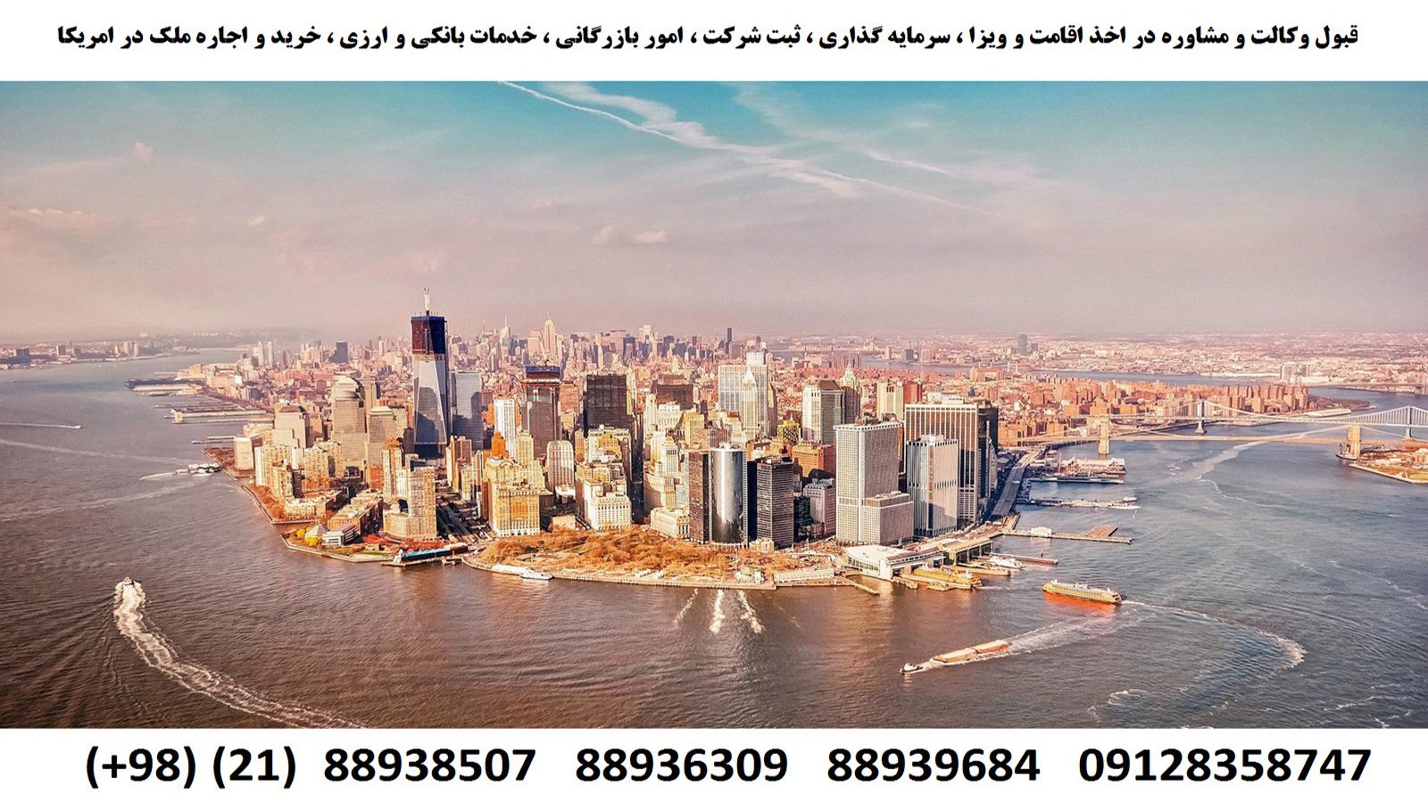 اقامت امریکا (7)