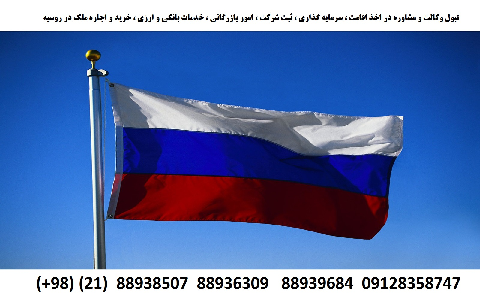 Russian Flag --- Image by © Royalty-Free/Corbis