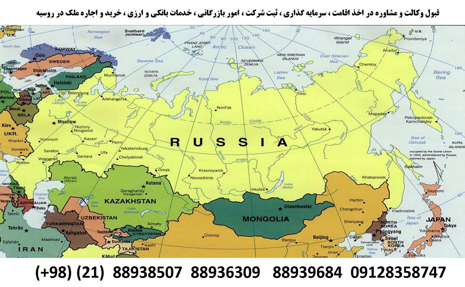 اقامت روسیه ( 3