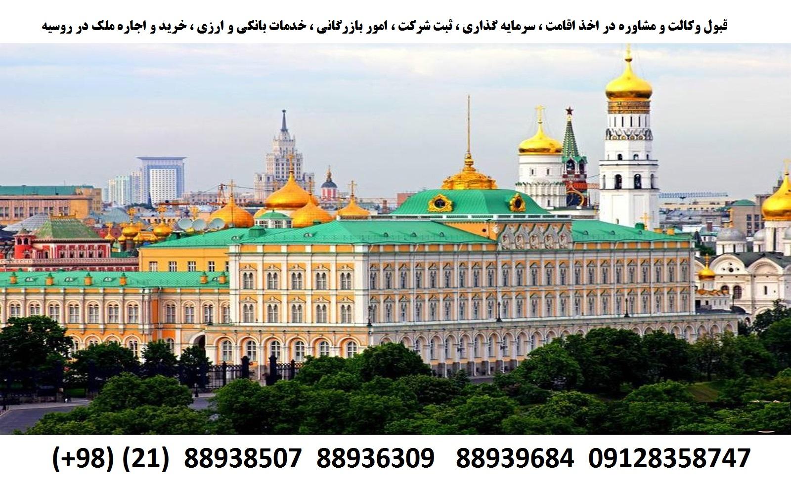 اقامت روسیه (4)