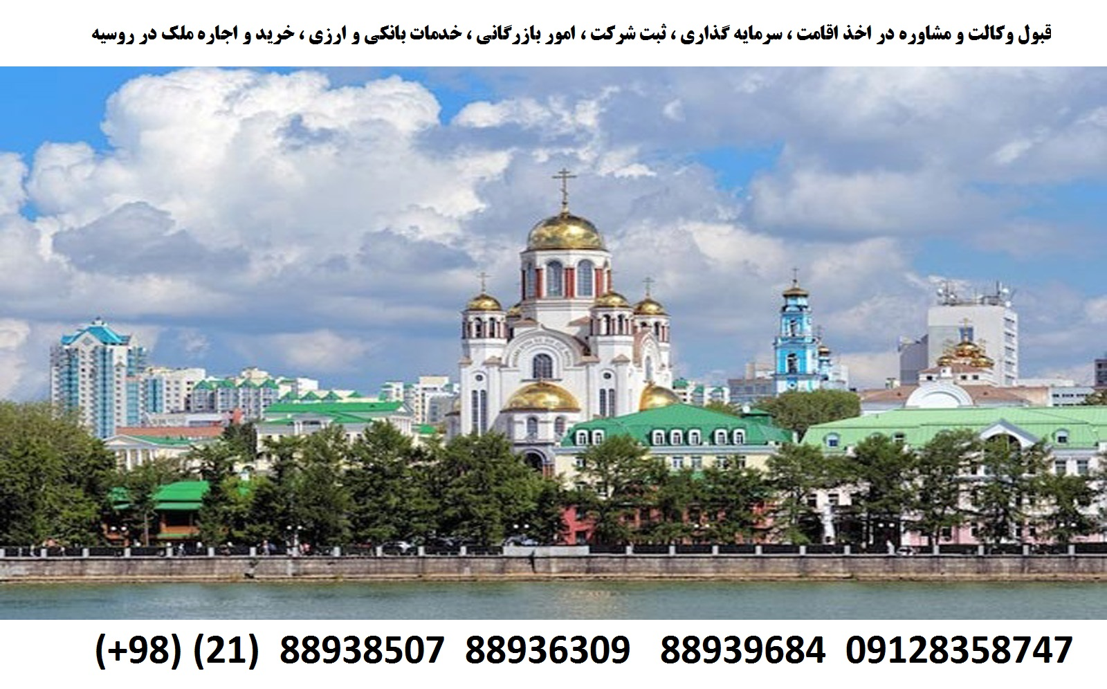 View of the Church on Blood in Yekaterinburg, Russia