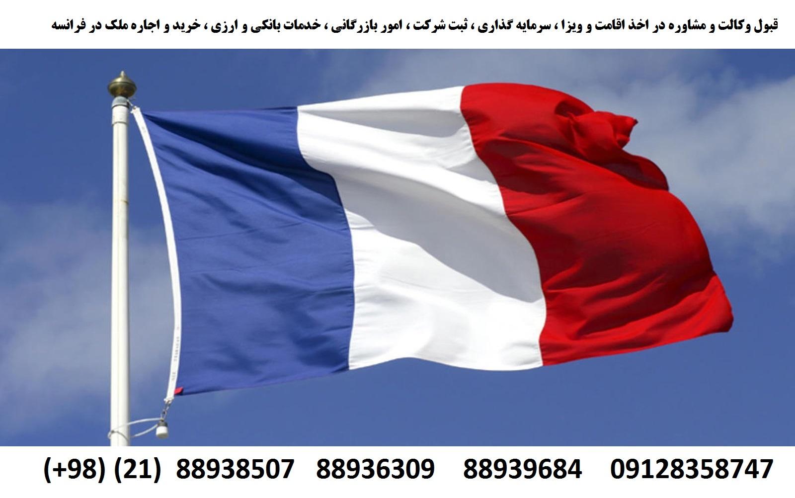 اقامت فرانسه (1)