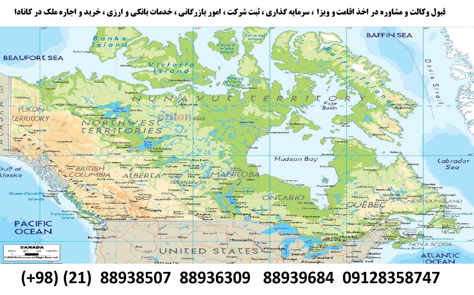 اقامت کانادا (3)