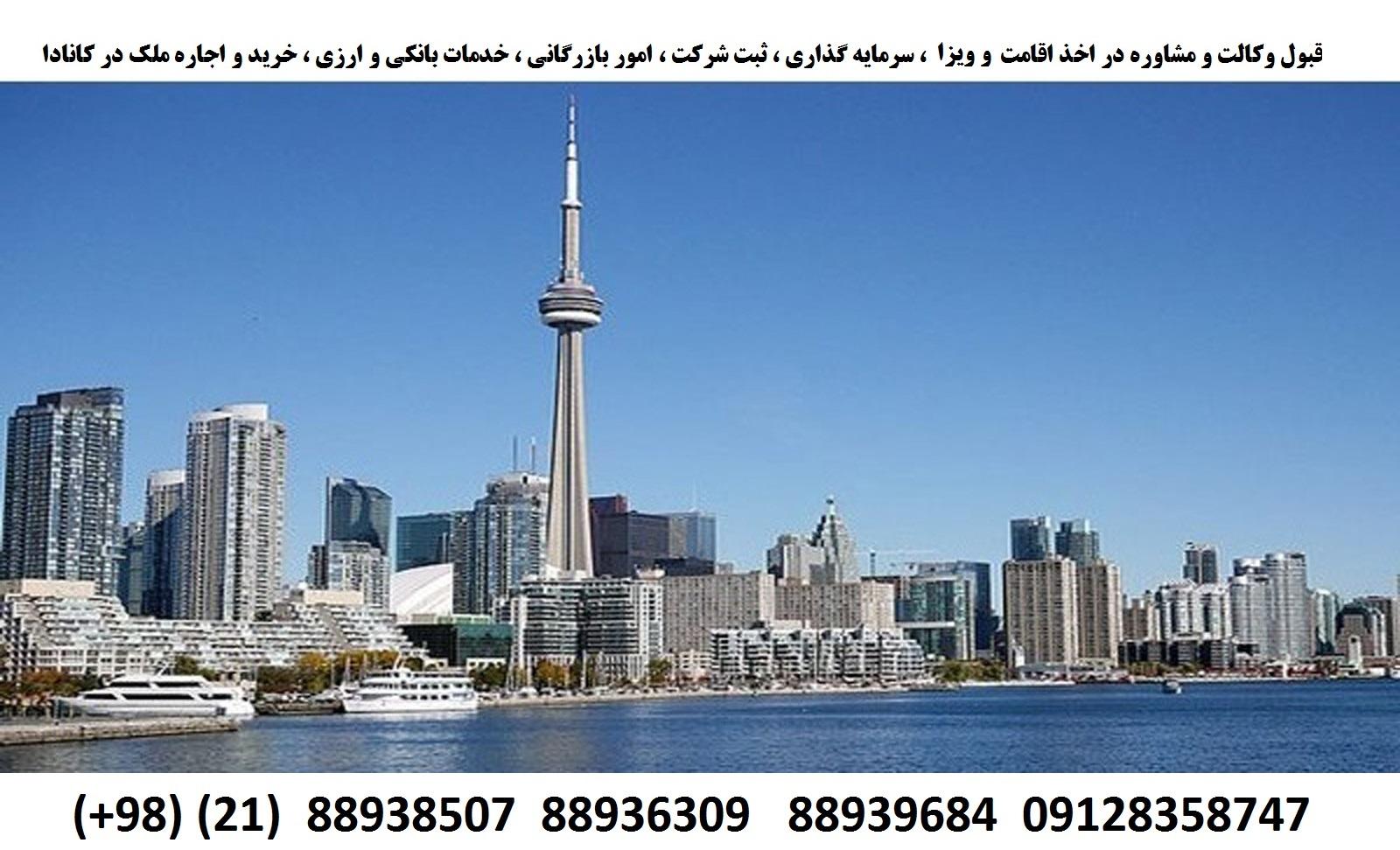 اقامت کانادا (4)
