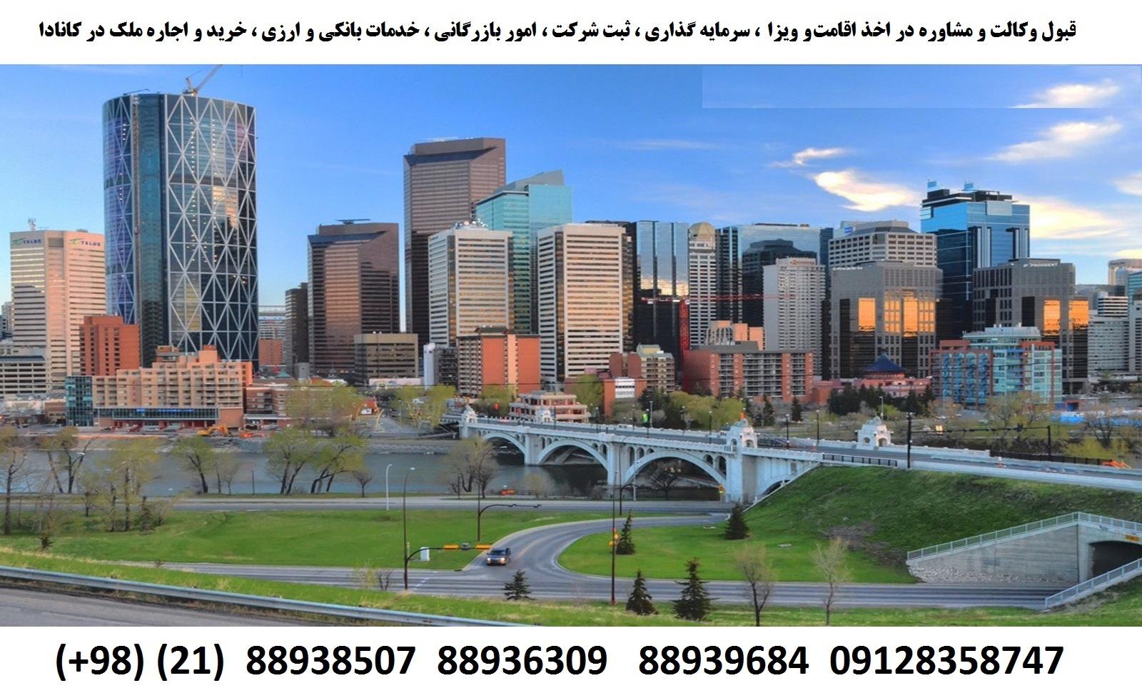 اقامت کانادا (5)