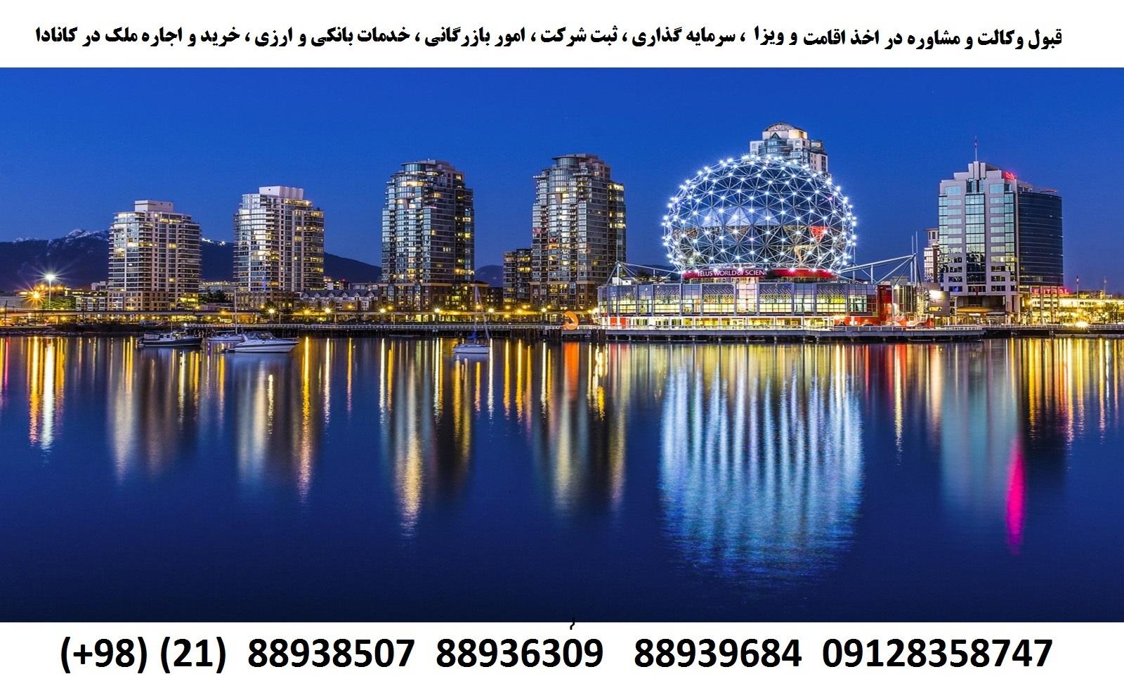اقامت کانادا (6)