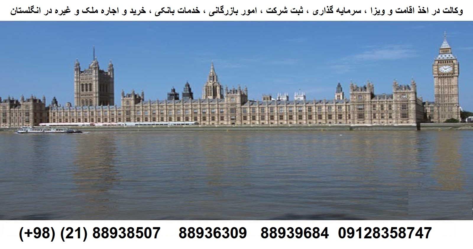 مهاجرت به کشور انگلستان (2)