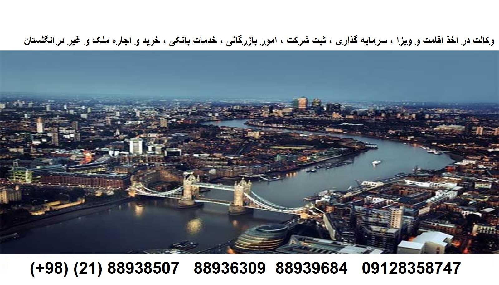 مهاجرت به کشور انگلستان (3)