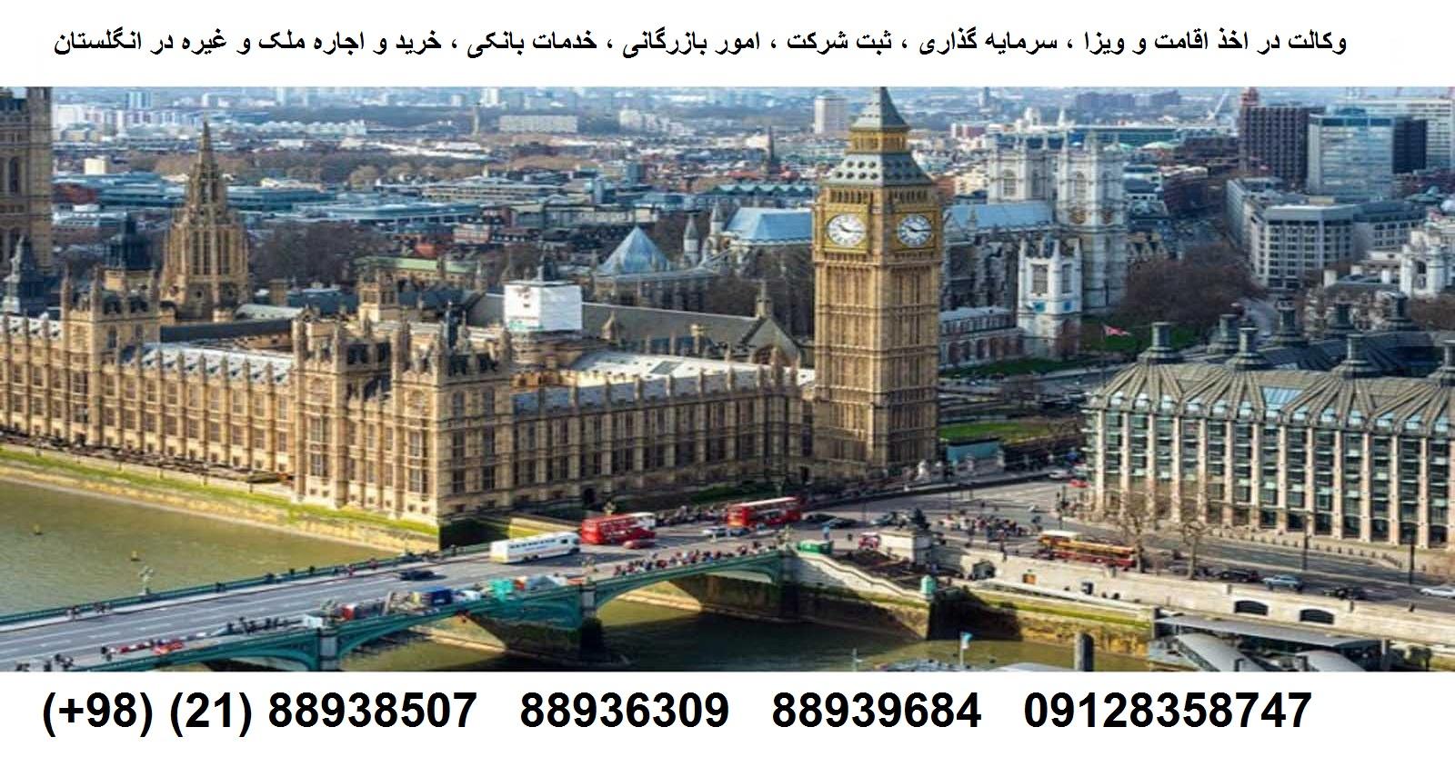 مهاجرت به کشور انگلستان (4)
