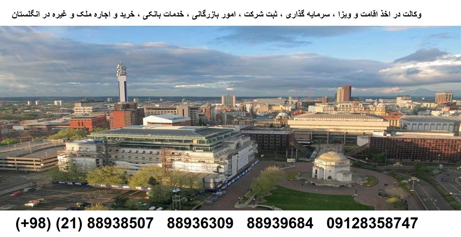 مهاجرت به کشور انگلستان (5)
