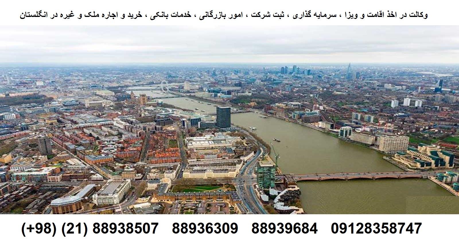 مهاجرت به کشور انگلستان (6)