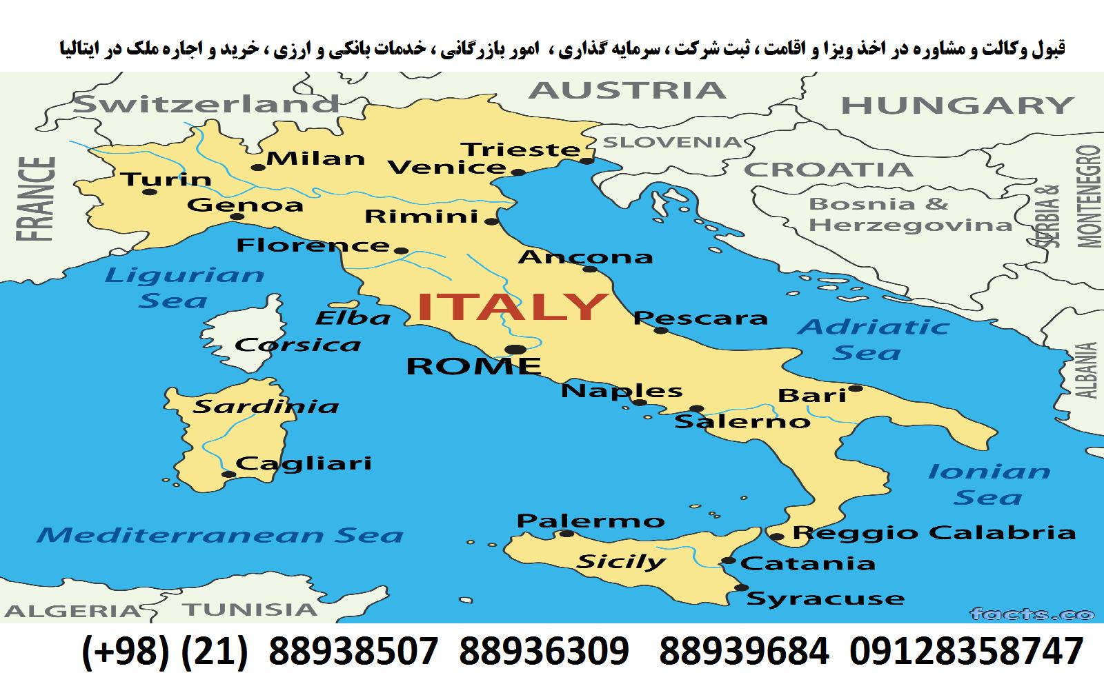 اقامت ، ویزا ، ثبت شرکت ، سرمایه گذاری در ایتالیا (1)