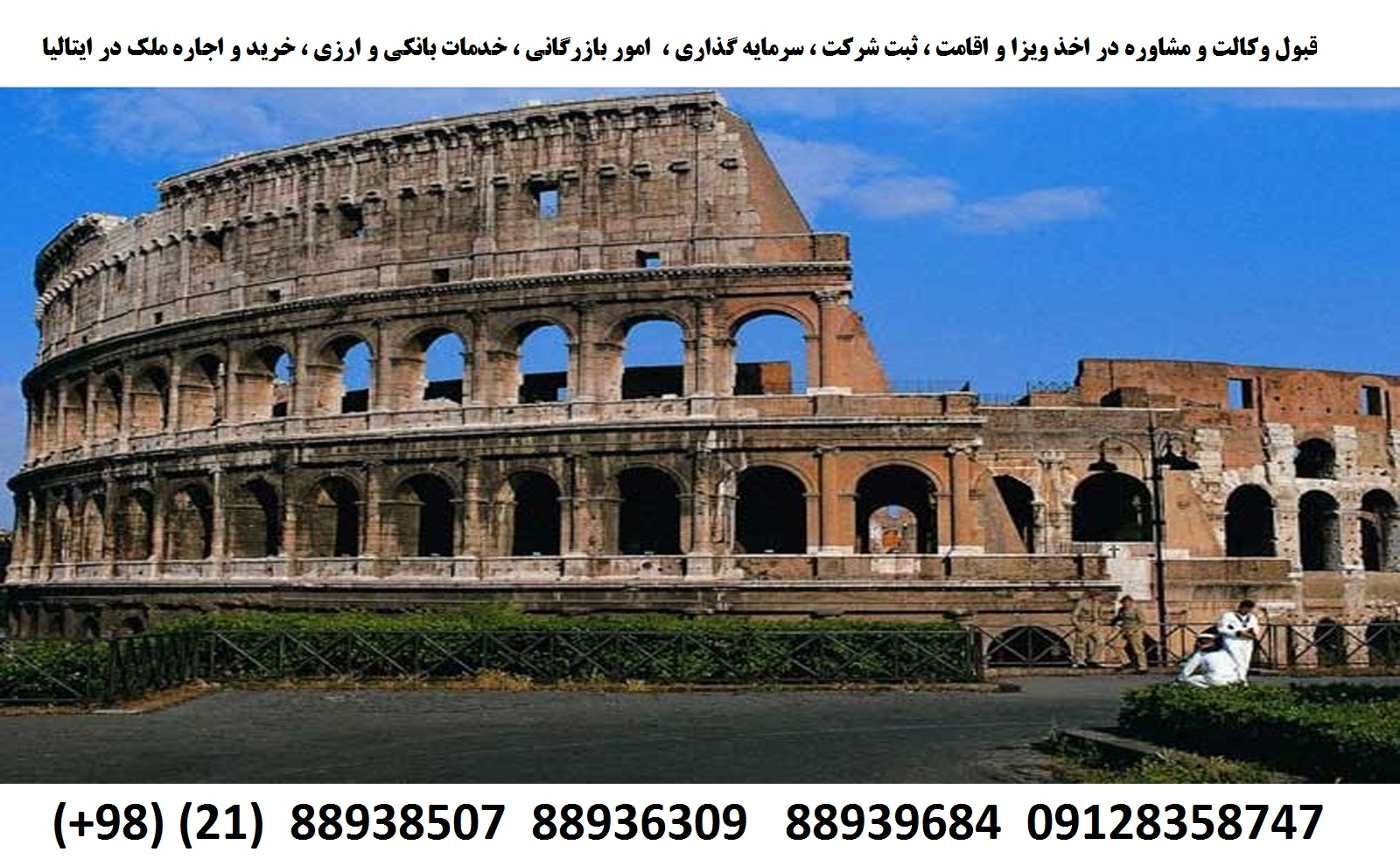 اقامت ، ویزا ، ثبت شرکت ، سرمایه گذاری در ایتالیا (2)