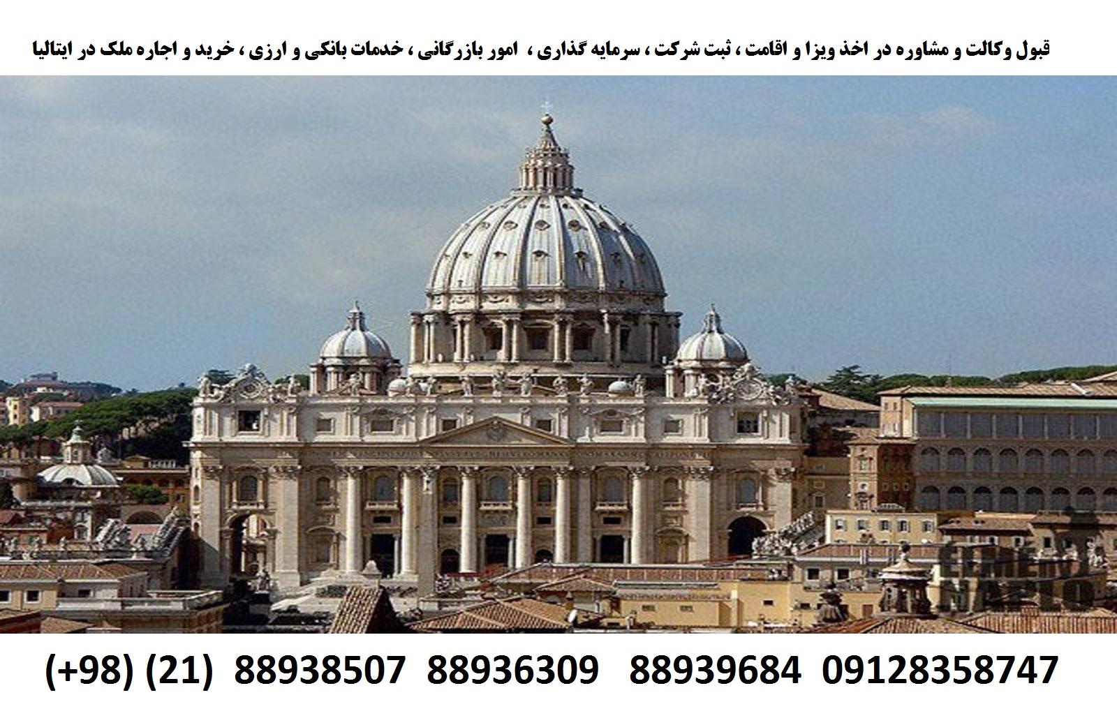 اقامت ، ویزا ، ثبت شرکت ، سرمایه گذاری در ایتالیا (3)
