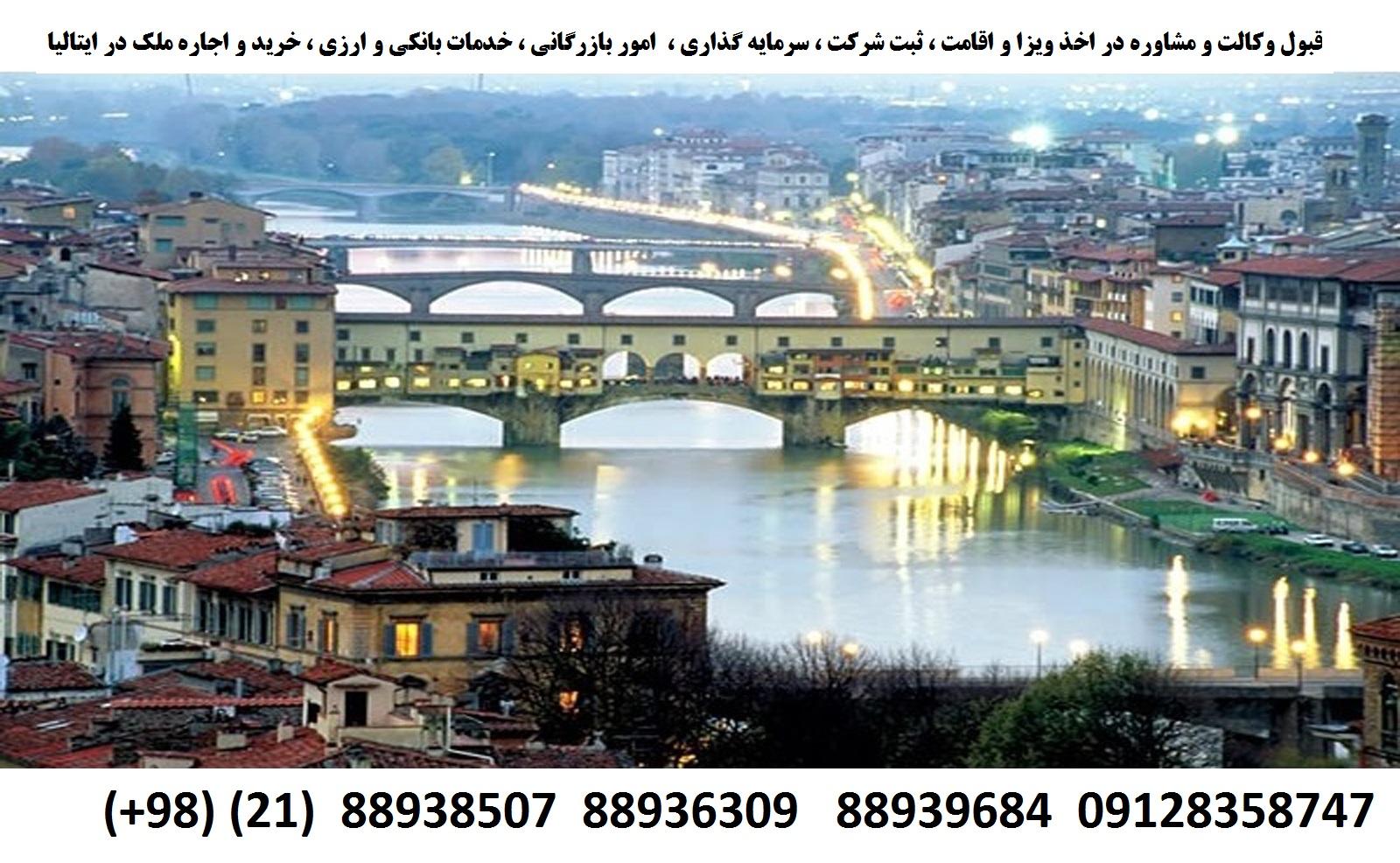 اقامت ، ویزا ، ثبت شرکت ، سرمایه گذاری در ایتالیا (4)