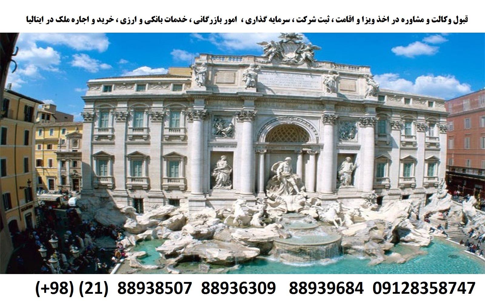 اقامت ، ویزا ، ثبت شرکت ، سرمایه گذاری در ایتالیا (5)
