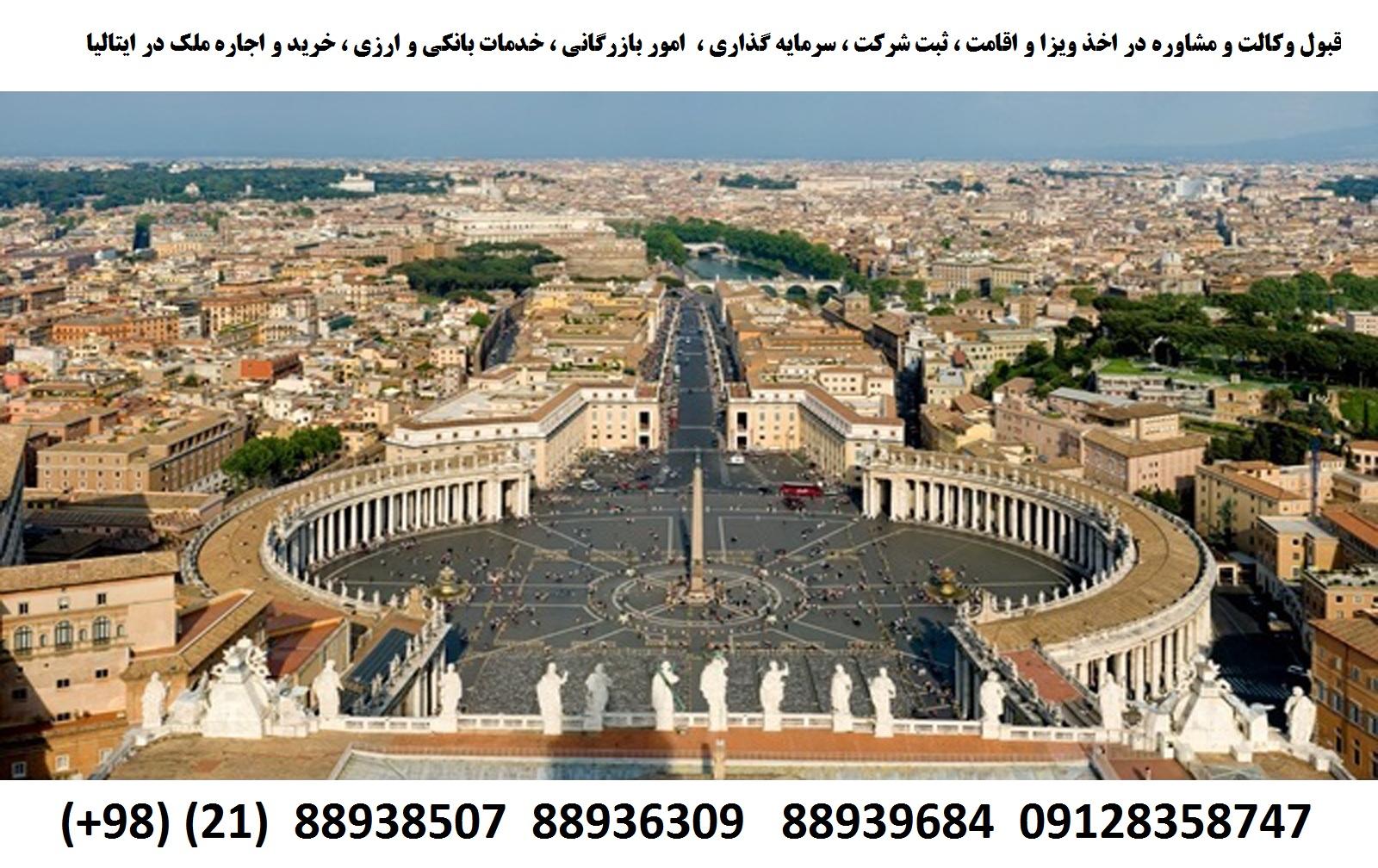 اقامت ، ویزا ، ثبت شرکت ، سرمایه گذاری در ایتالیا (6)