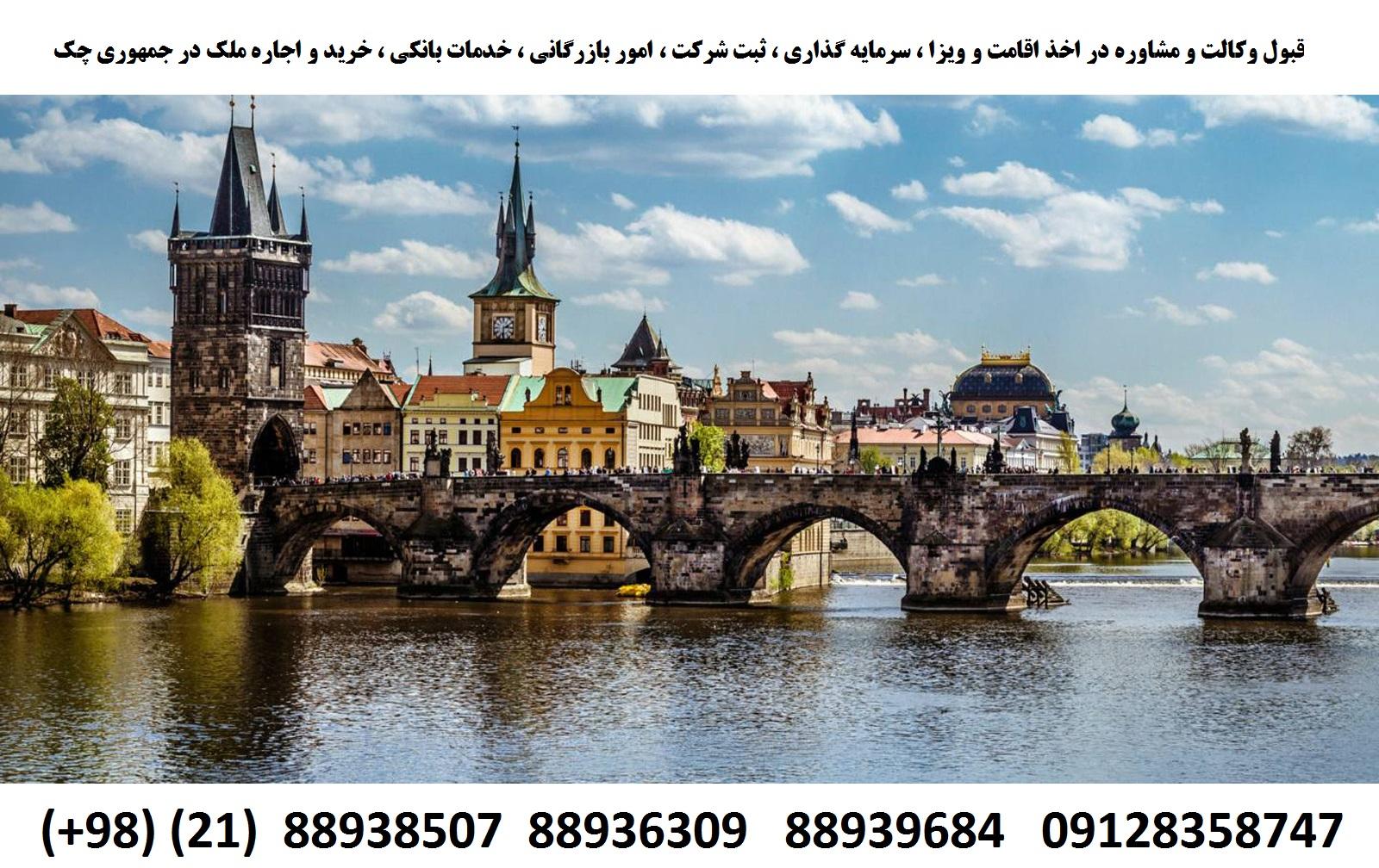 اقامت جمهوری چک (3)