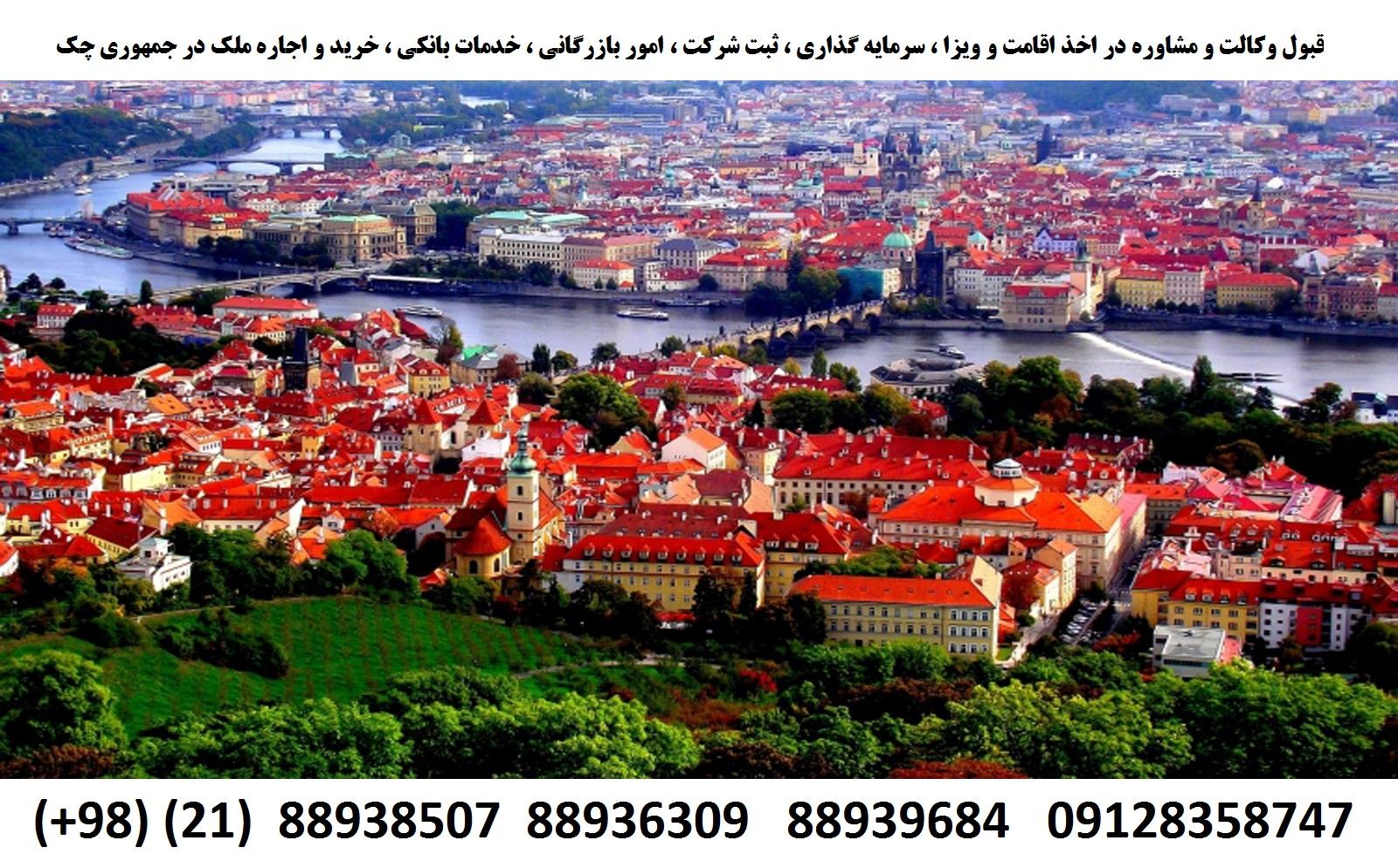 اقامت جمهوری چک (4)