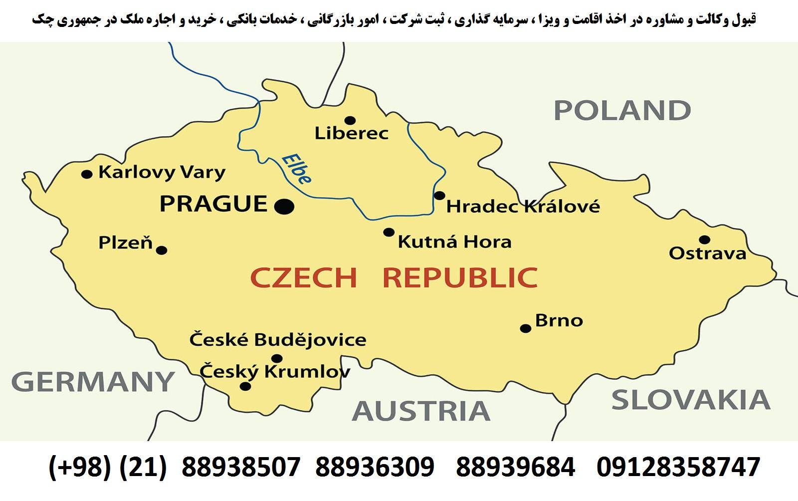 اقامت جمهوری چک (6)