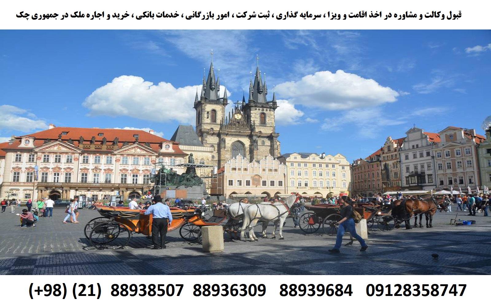اقامت جمهوری چک (7)