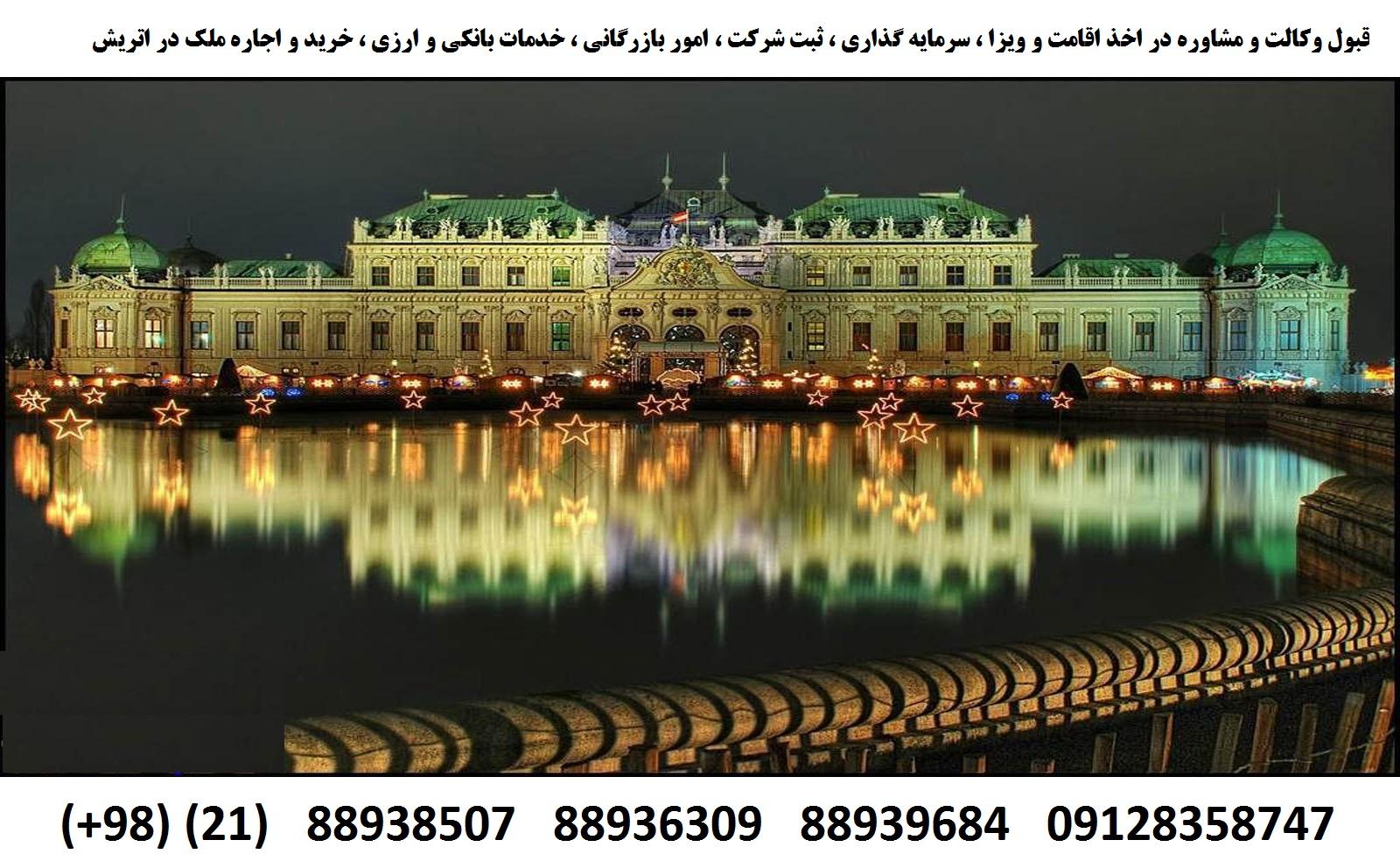 اقامت اتریش (1)