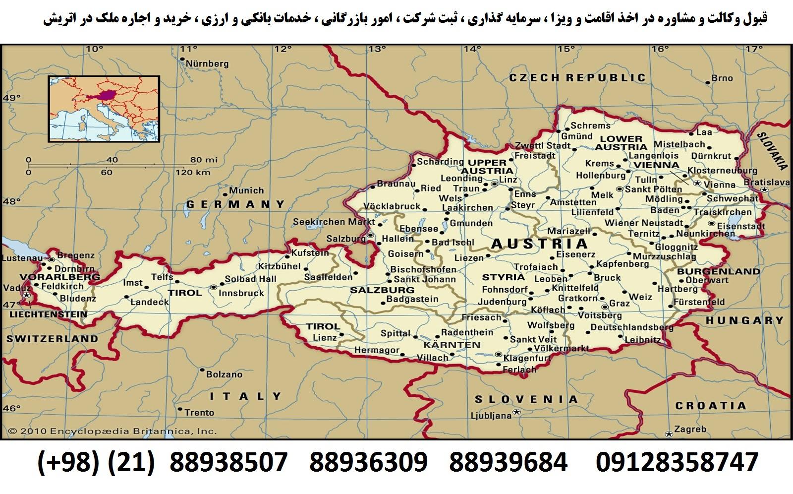 اقامت اتریش (4)