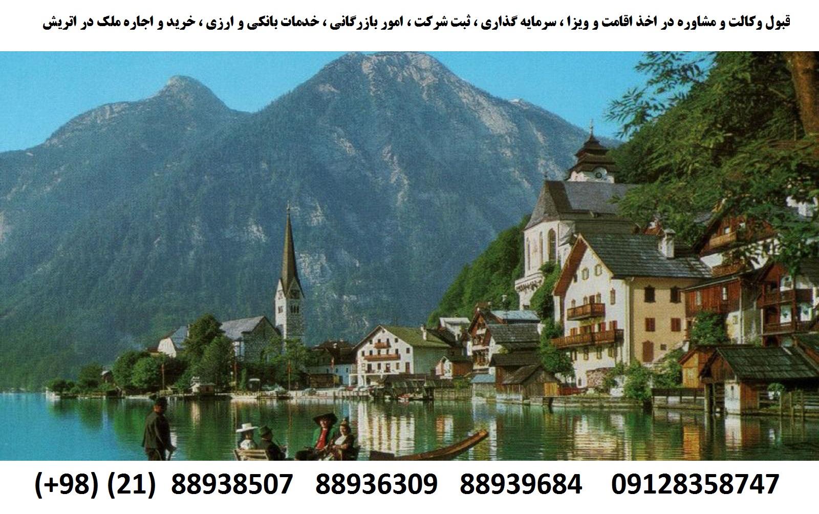 اقامت اتریش (5)