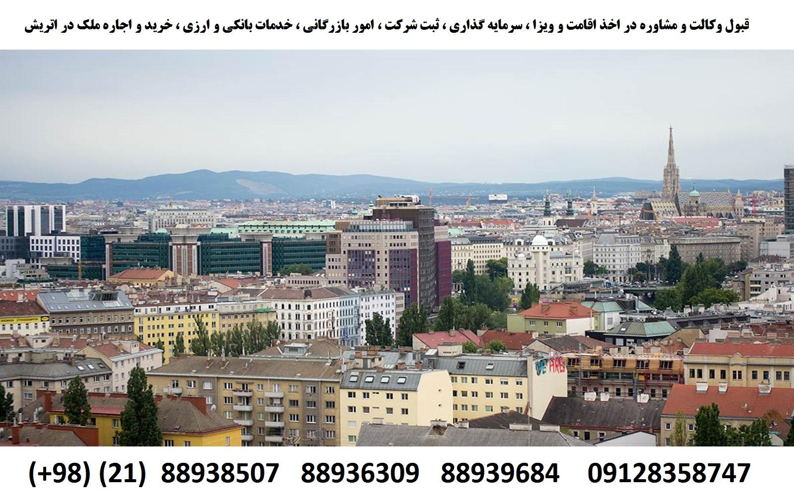 اقامت اتریش (6)