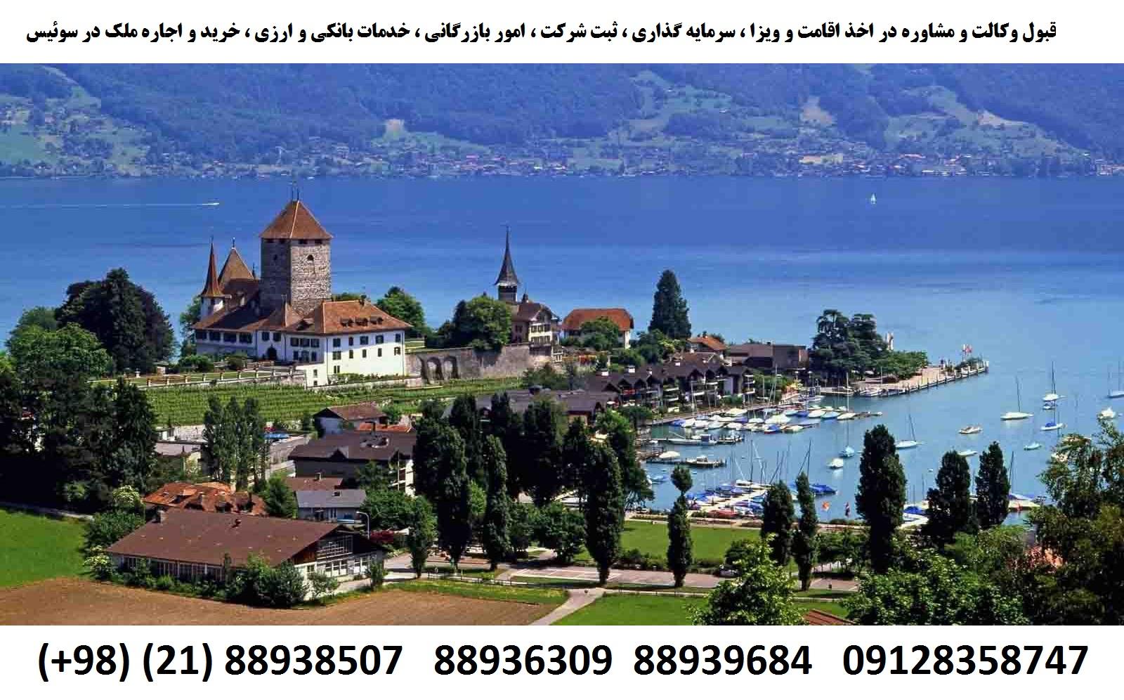 اقامت سوئیس (5)