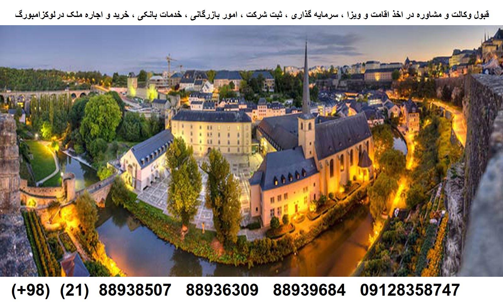 اقامت لوکزامبورگ (3)