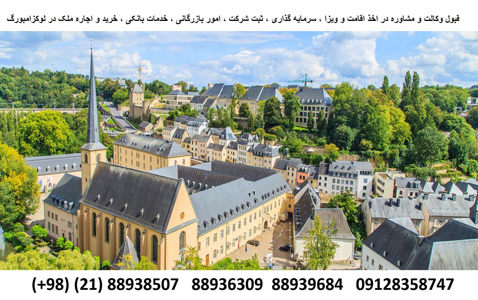 اقامت لوکزامبورگ (5)