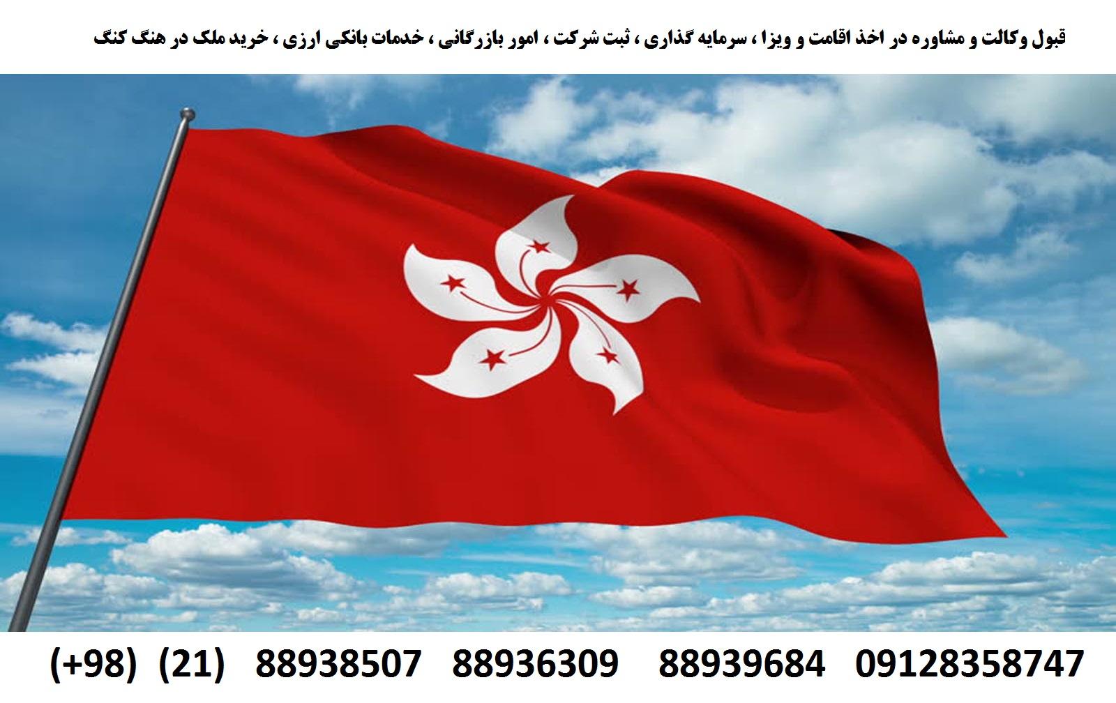 اقامت هنگ کنگ (1)