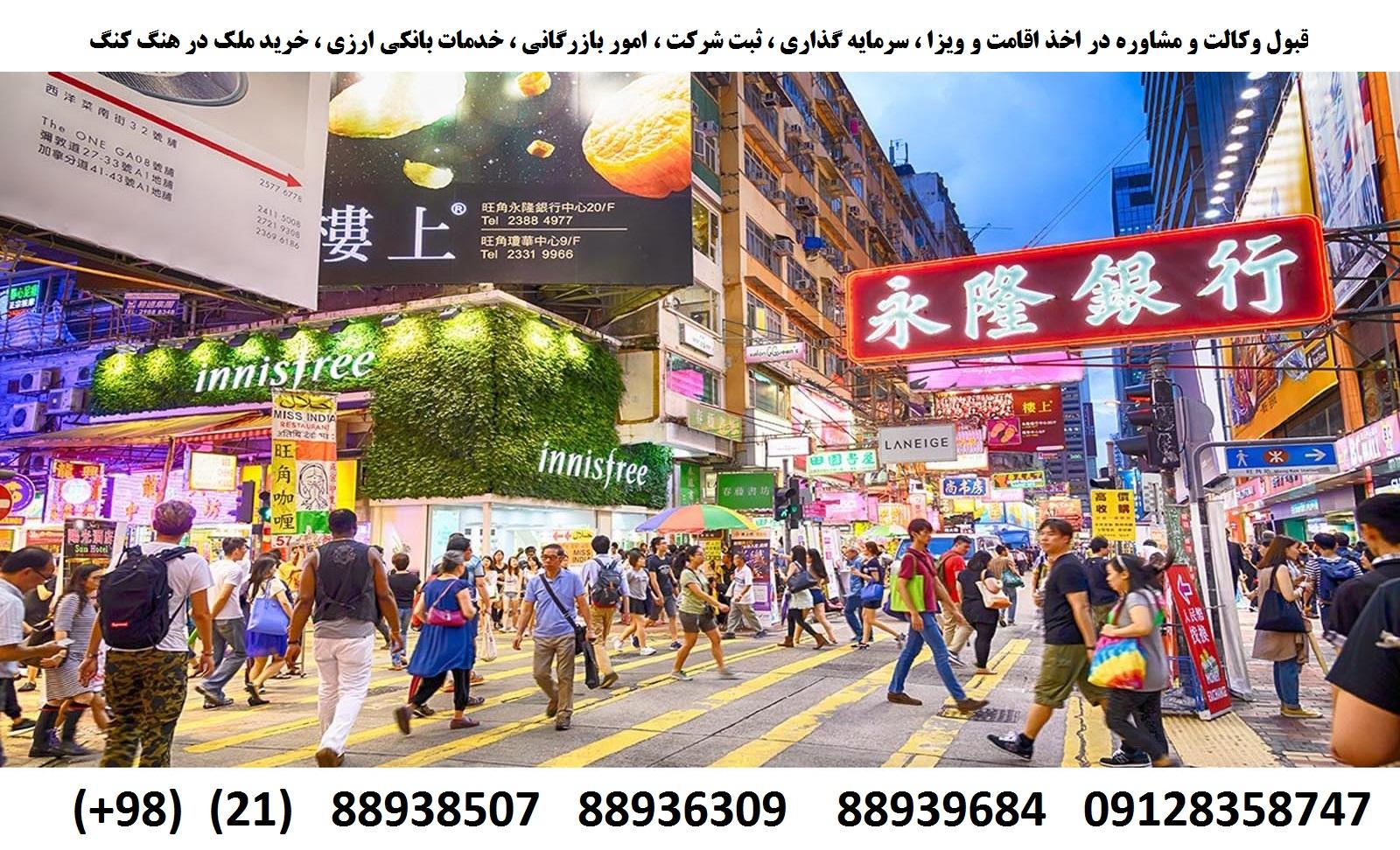 اقامت هنگ کنگ (2)