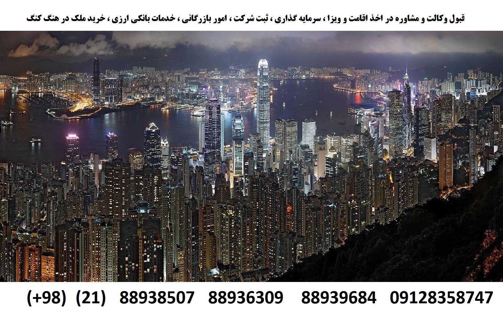 اقامت هنگ کنگ (3)