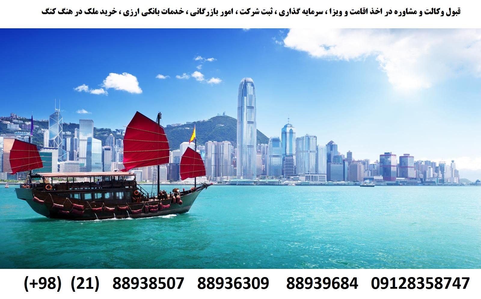 اقامت هنگ کنگ (4)
