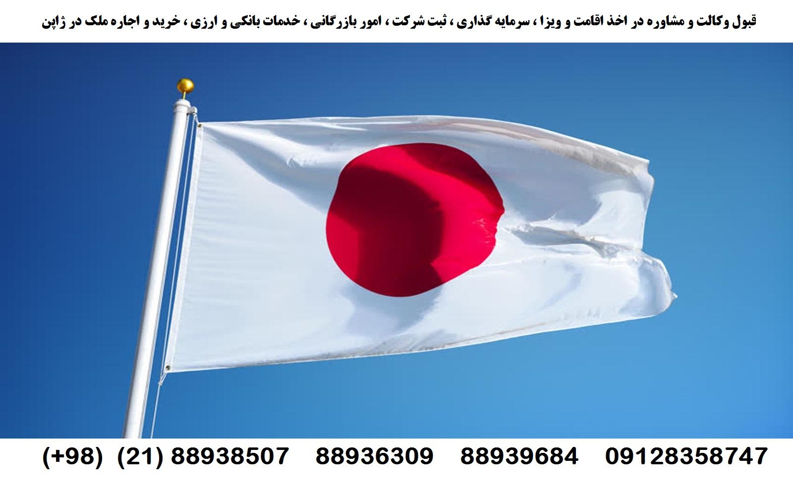اقامت ژاپن (1)