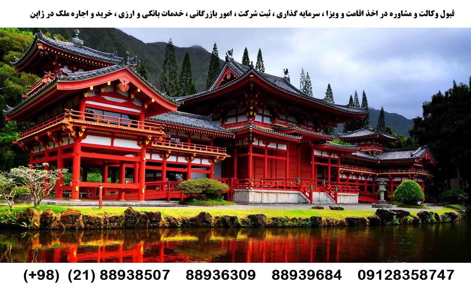 اقامت ژاپن (2)