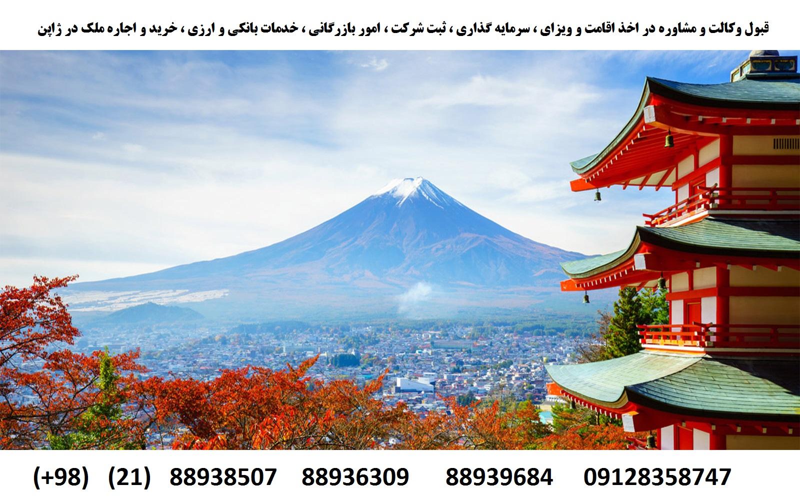اقامت ژاپن (6)