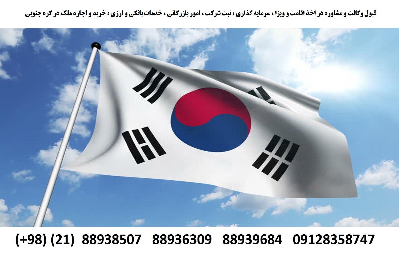 اقامت کره جنوبی (1)