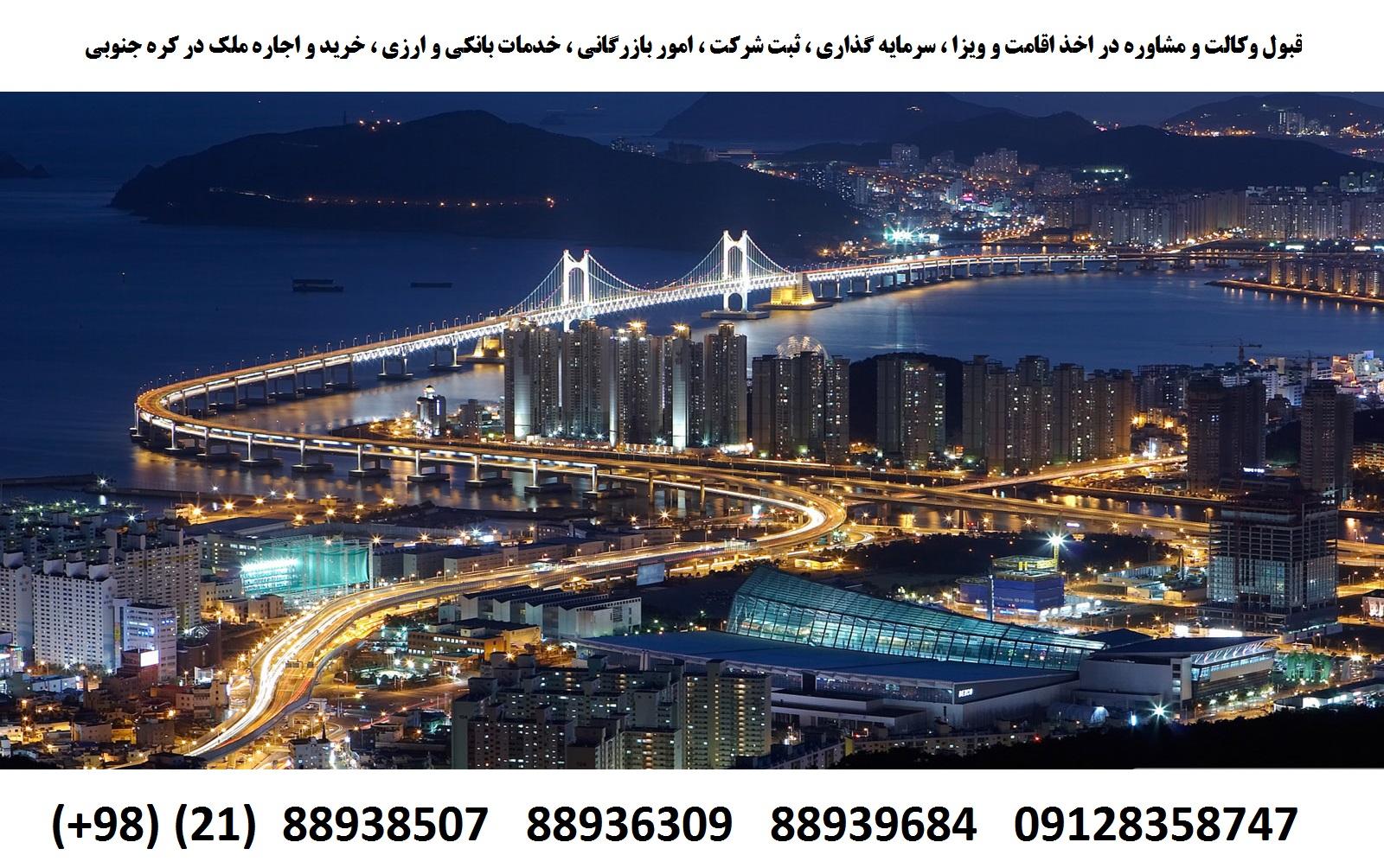 اقامت کره جنوبی (5)