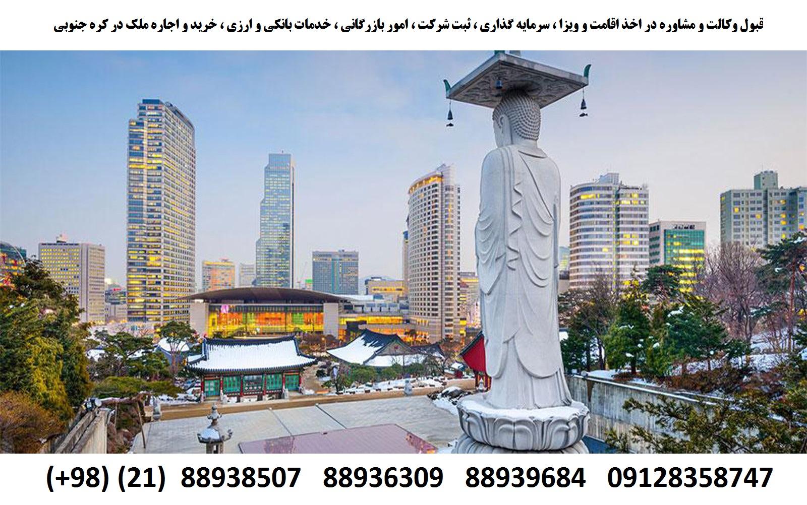 اقامت کره جنوبی (6)